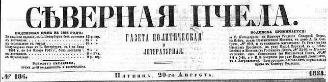 «Сѣверная Пчела» №186, 20 августа 1854 г.