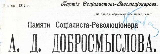 """Приложение к газете """"Социалист"""", печатного органа якутских СР-ов"""