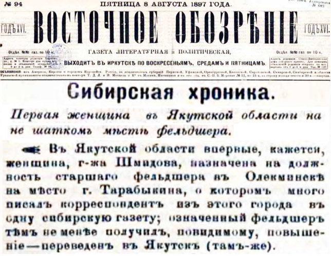 О назначении Шмидовой на должность старшего фельдшера в Олекминске