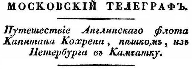 «МОСКОВСКІЙ ТЕЛЕГРАФЪ» №№ 11 и 12, 1826 г.