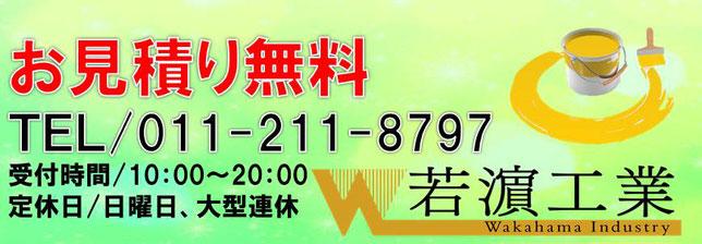 札幌塗装業者と言えば若濱工業へ!御見積り無料!