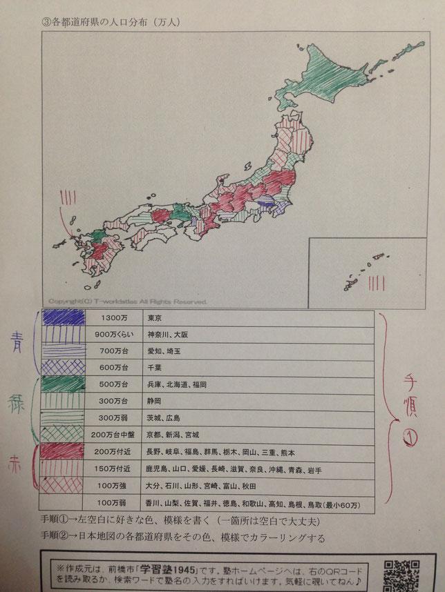 前橋市個別指導塾「学習塾1945」都道府県人口分布