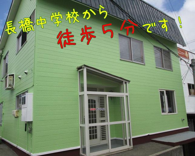 小樽・長橋中学校から徒歩5分