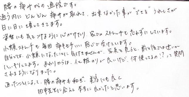 田中療術院 口コミ 小顔ストレッチ
