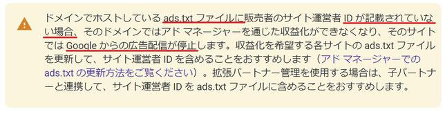 参照:google ads.txtで認定販売者を宣言する