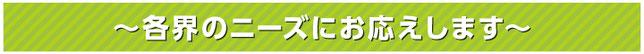 株式会社エム エイ ティは、食品包装資材において各業界のニーズにお応えします