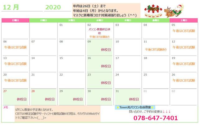 タウン光パソコン名谷教室 12月のスケジュール