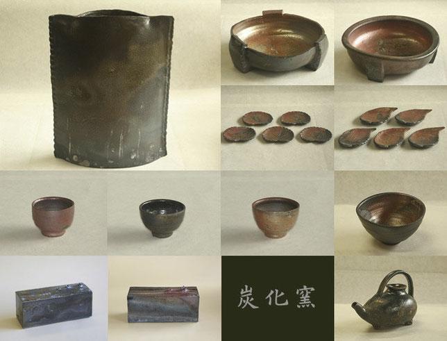 陶芸品|炭化窯