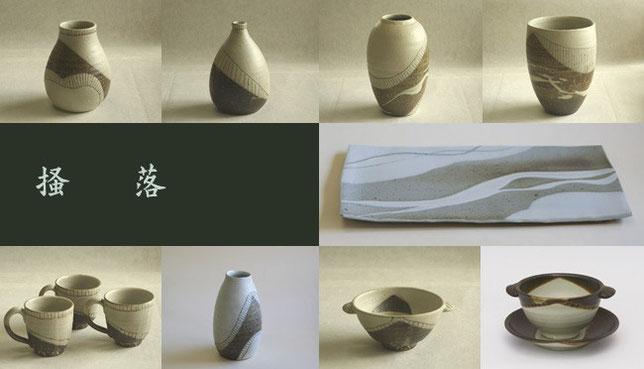 陶芸品|掻落(かきおとし)