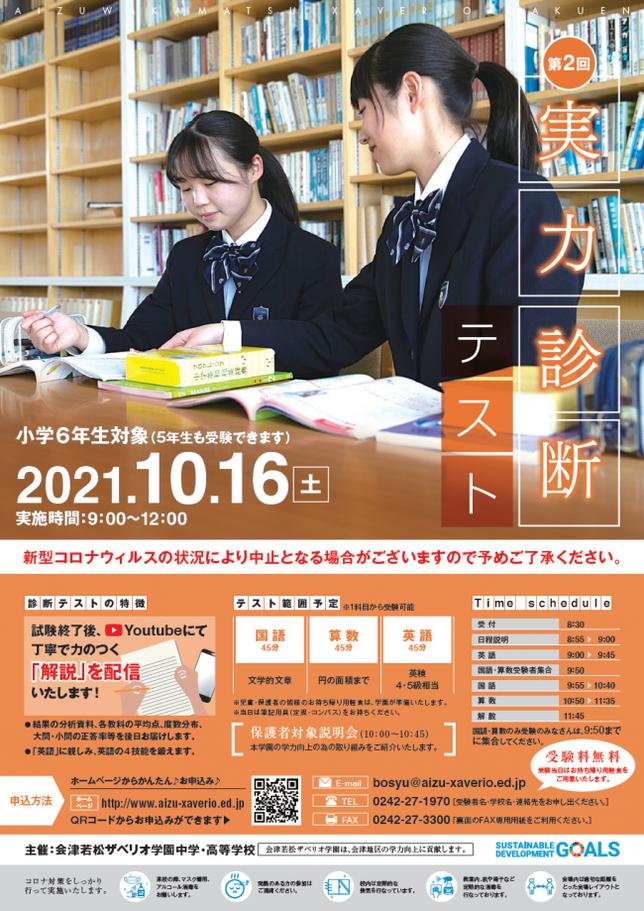 会津若松ザベリオ学園高校,会津若松市,実力診断テスト