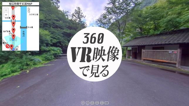 千丈渓(桜江町側)360度VR映像で見る。 閲覧推奨ブラウザー:Microsoft Edge、Chrome。IEでは見れません。