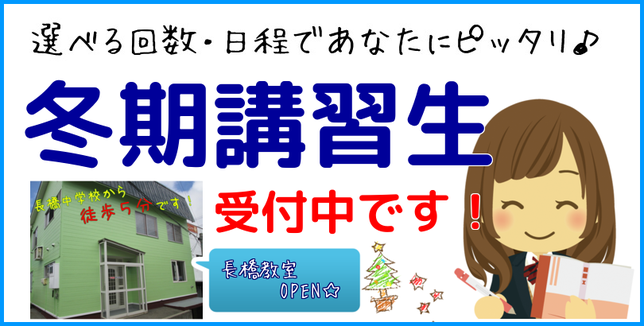 冬期講習2019詳細