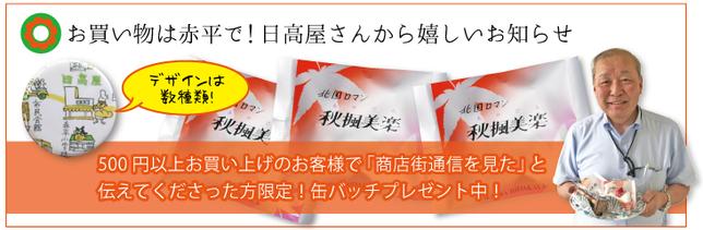 お買い物は赤平で|日高屋缶バッチキャンペーン