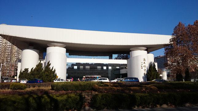 北京語言大学-逸夫体育館(屋内運動施設)