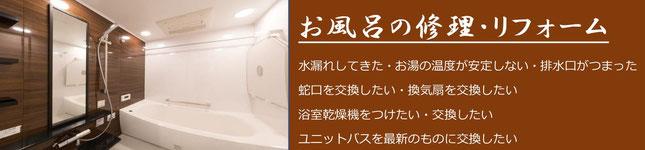 給湯器・電気温水器・エコキュートもお任せください!!