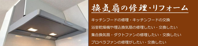 工事保証付 換気扇リフォームお任せください!!