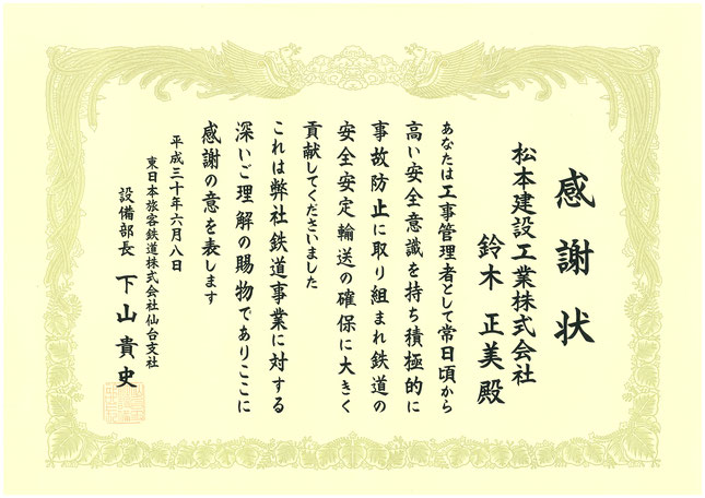 H30.06.08感謝状(東日本旅客鉄道様より)
