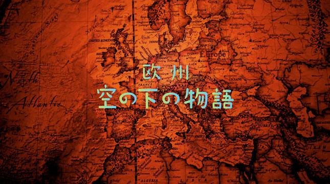 欧州 空の下の物語 |Cross Culture Holdings  松任谷愛介|