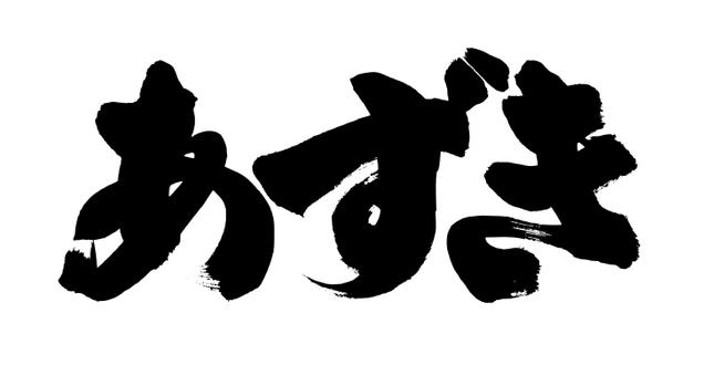 筆文字:あずき|筆文字ロゴ・看板・商品パッケージの筆文字制作