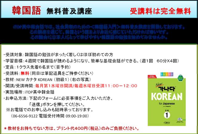 英会話 大阪、中国語、韓国語、TOEIC、英検対策なら大阪なんばのiTOP英中会話。