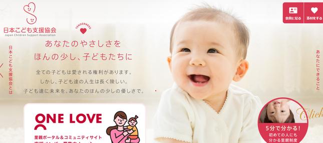 NPO法人 日本こども支援協会 HP 里親サポート