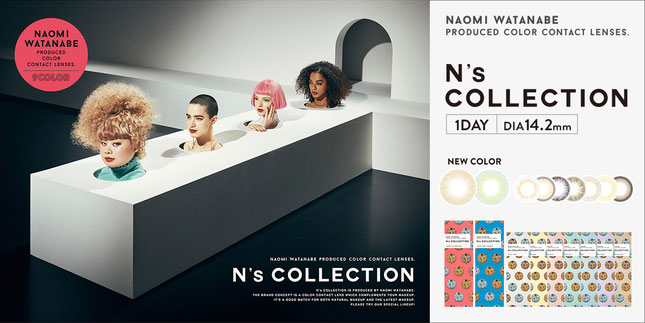 N's COLLECTION キービジュアル