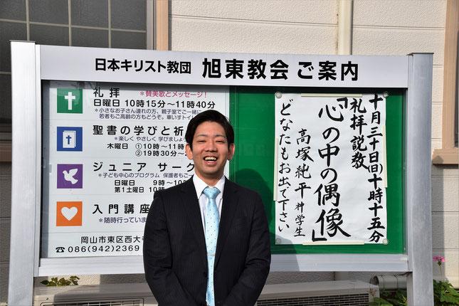 2016年10月30日(日)の早朝 神学校日礼拝の説教を担って下さった高塚純平神学生を記念撮影