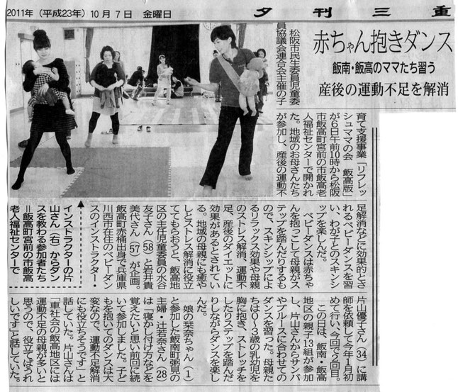 2011.10.7 夕刊三重