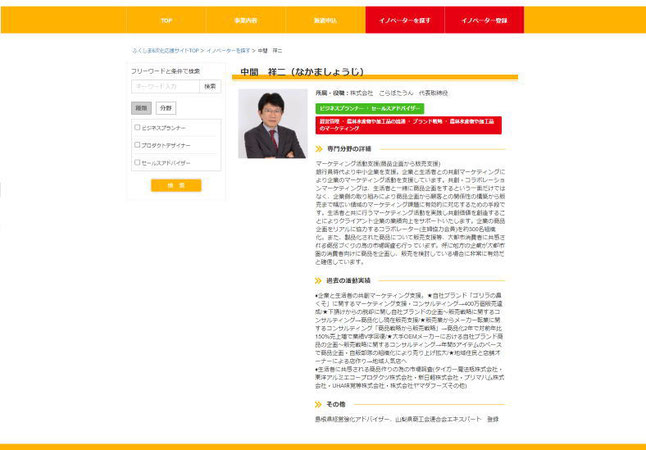 ふくしま地域産業6次化イノベーター 中間祥二