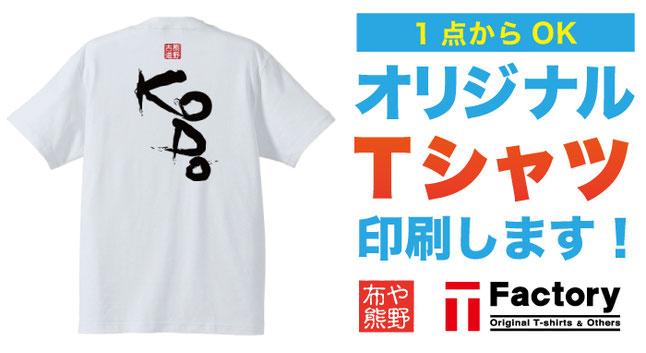布や熊野では1点からオリジナルTシャツを印刷いたします。