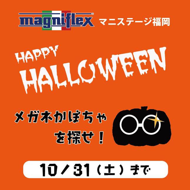 Happy Halloween ! / マニステージ福岡プチキャンペーン開催中