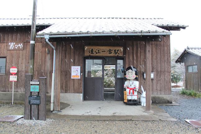 天竜浜名湖鉄道遠江一宮駅
