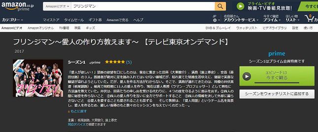 フリンジマン無料動画 Amazonprimeビデオ