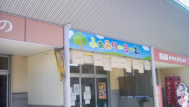 奈良競輪ファミリールーム