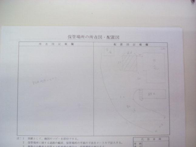 保管場所の所在図、配置図の書き方