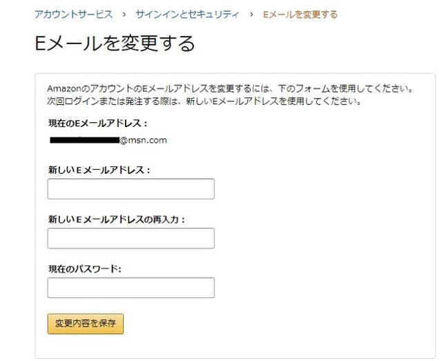 Amazonメールアドレス変更