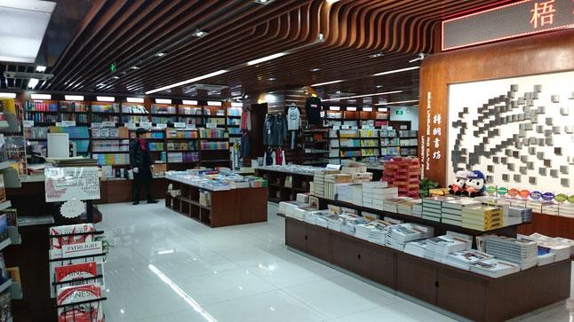 北京語言大学内の書店