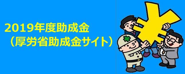 平成29年度助成金 トモノ社労士事務所