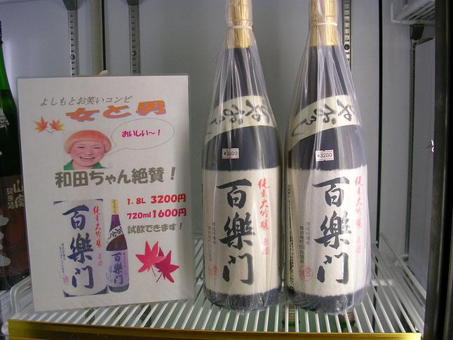 奈良・御所の地酒