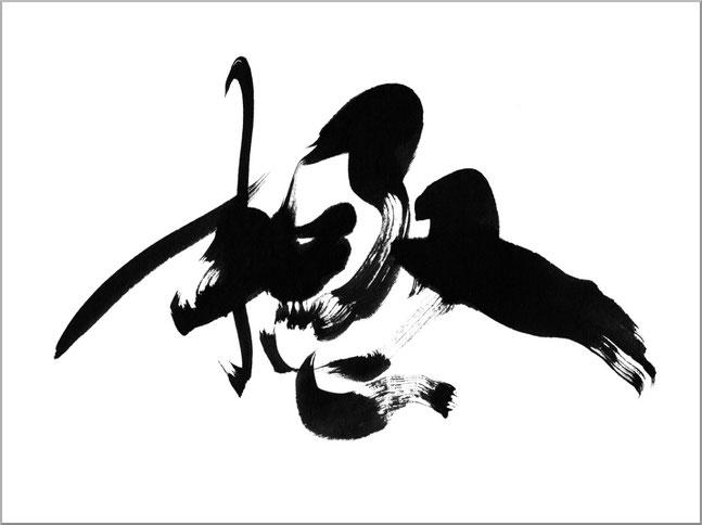 筆文字:極  [書道家のオリジナル筆文字ロゴ・商品パッケージ筆文字を注文、依頼]