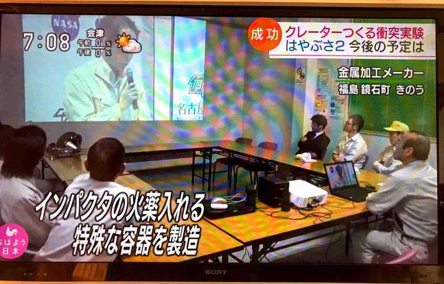 はやぶさ2世界初!人工クレーター実験成功に福島県企業貢献!