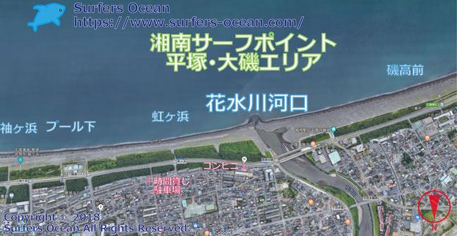 花水川河口 湘南サーフポイント 平塚・大磯エリア サーファーズオーシャンSurfersOcean