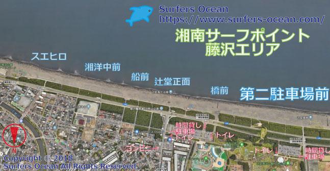 第二駐車場前 湘南サーフポイント 藤沢エリア サーファーズオーシャンSurfersOcean