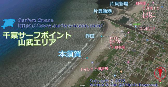 本須賀 千葉サーフポイント 山武エリア サーファーズオーシャンSurfersOcean