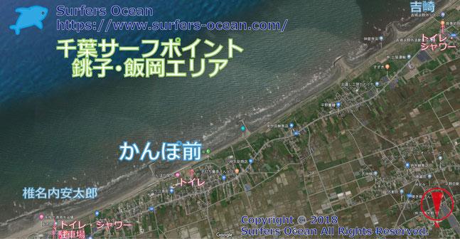 かんぽ前 千葉サーフポイント 銚子・飯岡エリア サーファーズオーシャンSurfersOcean