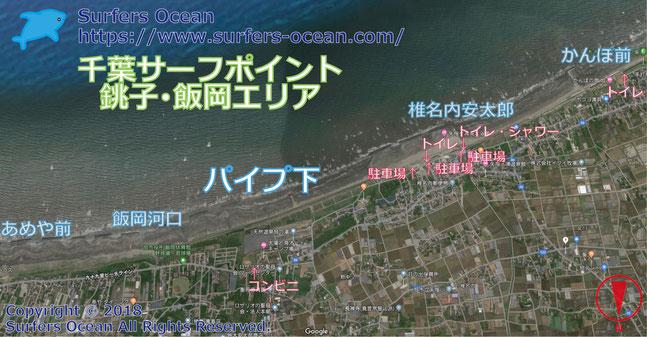 パイプ下 千葉サーフポイント 銚子・飯岡エリア サーファーズオーシャンSurfersOcean