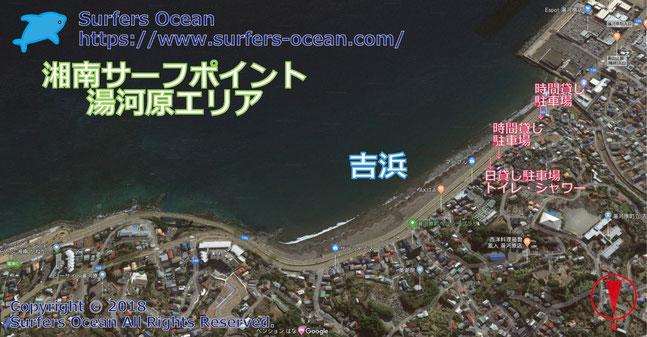 吉浜 湘南サーフポイント 湯河原エリア サーファーズオーシャンSurfersOcean