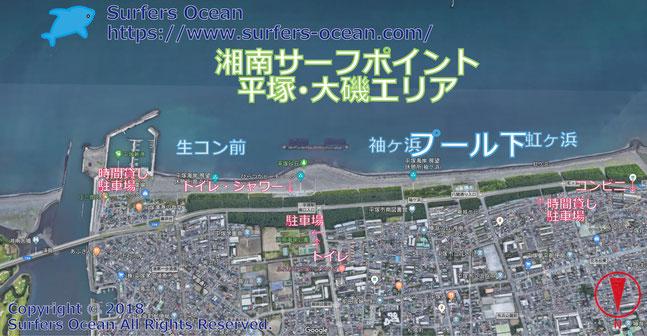 プール下 湘南サーフポイント 平塚・大磯エリア サーファーズオーシャンSurfersOcean