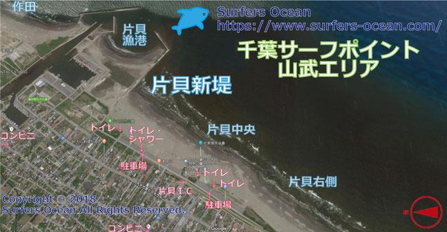 片貝新堤 千葉サーフポイント 山武エリア サーファーズオーシャンSurfersOcean