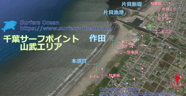 作田 千葉サーフポイント 山武エリア サーファーズオーシャンSurfersOcean